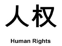RTEmagicC_t-shirt-china-humanrights-signs_03.jpg